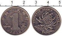 Изображение Дешевые монеты Китай 1 юань 2010 Медно-никель XF