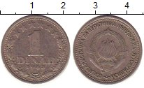 Изображение Дешевые монеты Югославия 1 динар 1965 Алюминий VF