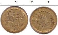 Изображение Дешевые монеты Европа Испания 5 песет 1996 Медно-никель EF