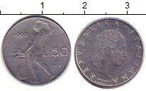 Изображение Дешевые монеты Италия 50 лир 1990 Медно-никель XF