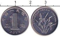 Изображение Дешевые монеты Китай 1 чжао 2013 Медно-никель XF