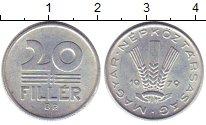 Изображение Дешевые монеты Венгрия 20 филлеров 1979 Алюминий XF-