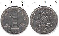 Изображение Дешевые монеты Китай 1 юань 2004 Сталь покрытая никелем XF-