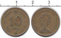 Изображение Дешевые монеты Гонконг 10 центов 1984 Латунь VF