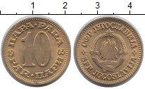 Изображение Дешевые монеты Югославия 10 пар 1965 Латунь XF+