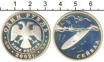 Изображение Монеты СНГ Россия 1 рубль 2002 Серебро Proof-