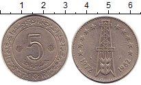 Изображение Монеты Алжир 5 динар 1972 Медно-никель XF Нефтяная вышка