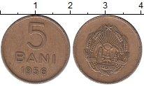 Изображение Монеты Европа Румыния 5 бани 1956 Латунь XF