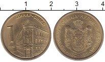 Изображение Мелочь Европа Сербия 1 динар 2014 Латунь UNC
