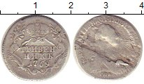 Изображение Монеты Россия 1762 – 1796 Екатерина II 1 гривенник 1769 Серебро VF