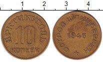 Изображение Монеты Россия Шпицберген 10 копеек 1946 Латунь XF-