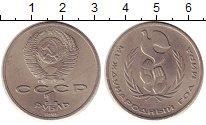 Изображение Монеты СССР 1 рубль 1986 Медно-никель XF Международный год ми