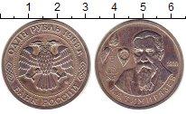 Изображение Монеты Россия 1 рубль 1993 Медно-никель UNC- Тимирязев