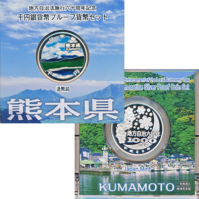 Изображение Подарочные монеты Азия Япония Префектуры Японии 2011 Серебро Proof