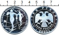 Изображение Монеты СНГ Россия 3 рубля 2002 Серебро Proof-