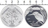 Изображение Монеты СНГ Беларусь 20 рублей 2008 Серебро Proof-