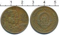 Изображение Дешевые монеты Европа Югославия 50 динар 1956 Медно-никель XF