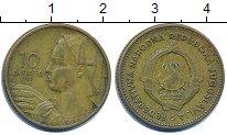 Изображение Дешевые монеты Югославия 10 динар 1955 Латунь XF-