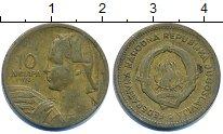 Изображение Дешевые монеты Европа Югославия 10 динар 1955 Латунь VF+