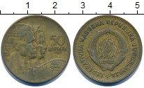 Изображение Дешевые монеты Европа Югославия 50 динар 1955 Латунь XF