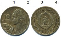 Изображение Дешевые монеты Европа Югославия 10 динар 1955 Латунь XF+