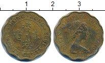 Изображение Дешевые монеты Гонконг 20 центов 1982 Латунь VF-