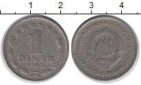 Изображение Дешевые монеты Югославия 1 динар 1965 Медно-никель VF