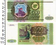Изображение Банкноты Россия 500 рублей 1993  UNC