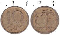 Изображение Дешевые монеты Израиль 10 агор 1976 Латунь VF
