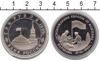 Изображение Монеты Россия 3 рубля 1995 Медно-никель Proof- Освобождение  Варшав
