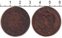 Изображение Монеты 1801 – 1825 Александр I 2 копейки 1815 Медь VF
