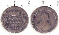 Изображение Монеты Россия 1741 – 1761 Елизавета Петровна 1 гривенник 1748 Серебро VF