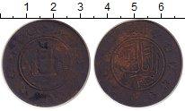 Изображение Монеты Азия Афганистан 3 шахи 1921 Медь VF