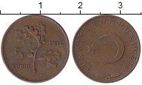 Изображение Монеты Турция 5 куруш 1970 Бронза XF Ветка  дуба
