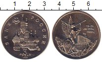 Изображение Монеты Россия 3 рубля 1992 Медно-никель UNC- Первая  годовщина  н