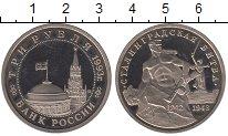 Изображение Монеты Россия 3 рубля 1993 Медно-никель Proof- Сталинградская битва