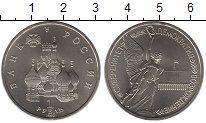 Изображение Монеты СНГ Россия 1 рубль 1992 Медно-никель UNC
