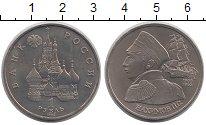Изображение Монеты Россия 1 рубль 1992 Медно-никель UNC- П.С. Нахимов