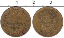 Изображение Монеты Россия СССР 2 копейки 1938 Латунь XF