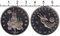 Изображение Монеты Россия 3 рубля 1992 Медно-никель Proof- Международный год ко