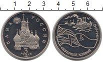 Изображение Монеты Россия 3 рубля 1992 Медно-никель Proof- Северный конвой