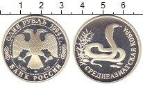 Изображение Монеты Россия 1 рубль 1994 Серебро Proof Среднеазиатская  коб