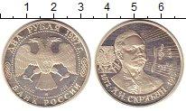 Изображение Монеты Россия 2 рубля 1997 Серебро Proof- А.Н. Скрябин
