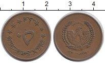 Изображение Монеты Азия Афганистан 50 пул 1973 Бронза XF
