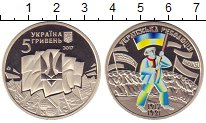 Изображение Мелочь Украина 5 гривен 2017 Медно-никель Prooflike Украинская революция