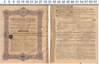 Изображение Банкноты 1894 – 1917 Николай II Облигация 1909