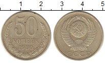 Изображение Монеты СССР 50 копеек 1980 Медно-никель XF