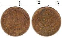 Изображение Монеты Россия СССР 1 копейка 1953 Латунь VF