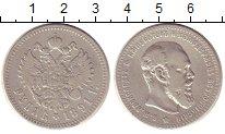 Изображение Монеты Россия 1881 – 1894 Александр III 1 рубль 1891 Серебро VF
