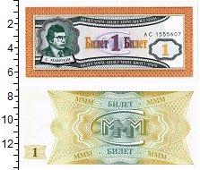 Изображение Банкноты Россия 1 рубль 1994  UNC